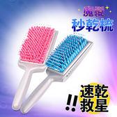 毛巾梳/ 乾髮梳/ 吸水毛巾健康按摩梳 (1入) 2色可選【轉角1號】