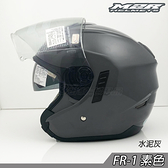 【M2R FR1 素色 水泥灰 FR-1 半罩 安全帽】雙層遮陽鏡片、免運費