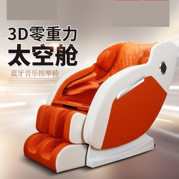 按摩椅 牧笛按摩椅 家用新款 小型老人 全身全自動多功能電動揉捏-享家 YTL