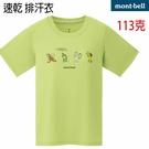 Mont-bell 日本品牌 短袖速乾排汗衣(1114536 LLGN 嫩綠) 女