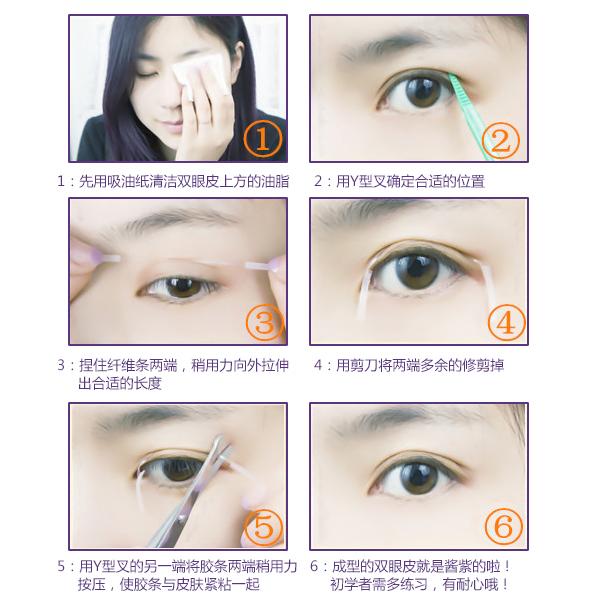 雙眼皮貼隱形纖維條女