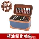 精油收納盒 出口台灣 多特瑞精油收納包 便攜抗震手提雙層皮質精油箱 韓菲兒