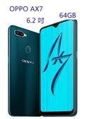 【刷卡分期】OPPO AX7 6.2 吋 64GB 4G + 4G 雙卡雙待 獨立三卡槽 4230mAh 電量