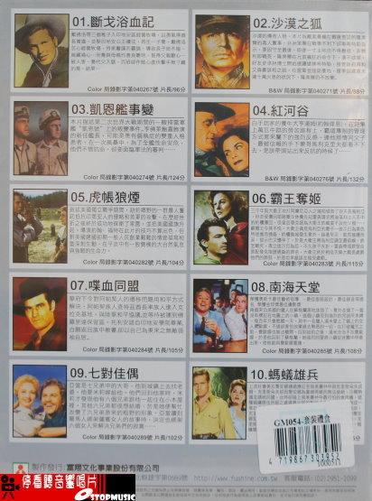 【停看聽音響唱片】【DVD】奧斯卡經典大賞10