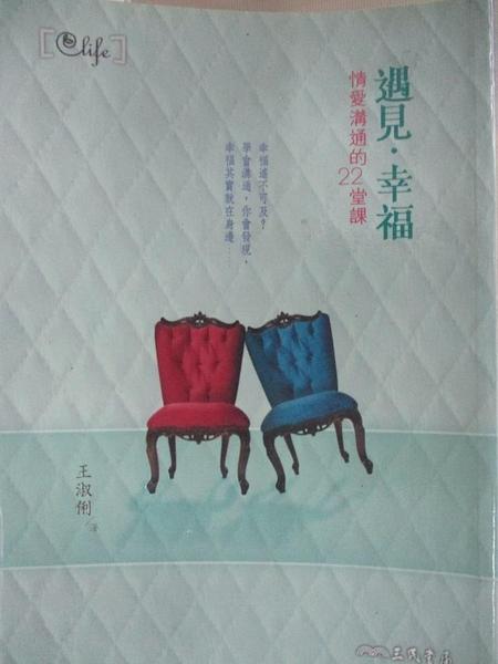 【書寶二手書T6/兩性關係_CWB】遇見.幸福:情愛溝通的22堂課_王淑俐