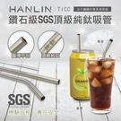 【HANLIN-TiCC】頂級鈦金屬吸管組(直管/彎管)@桃保