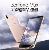 華碩 ASUS ZenFone Max ZB555KL (M1) 2G/32G  5.5吋 大電量 廣角鏡頭 / 贈玻璃貼 / 6期零利率【金】