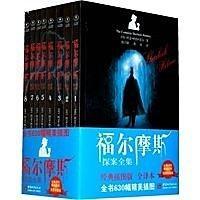 簡體書-十日到貨 R3Y【福爾摩斯探案全集(全八冊)】 9787507423020 中國城市出版社 作者:作者:
