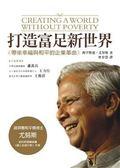 (二手書)打造富足新世界:帶來幸福與和平的企業革命