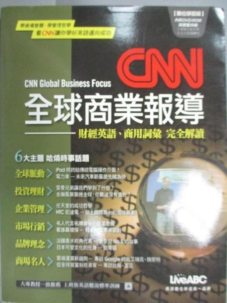 【書寶二手書T8/語言學習_EZ5】CNN全球商業報導_陳豫弘