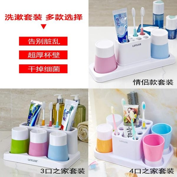三口漱口杯刷牙杯洗漱套裝浴室牙具盒置物架情侶牙刷架牙膏收納架