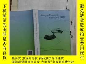 二手書博民逛書店Jiangsu罕見Province Yearbook 2012