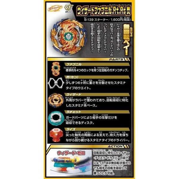 TAKARA TOMY 多美 戰鬥陀螺 爆裂世代 GT B-139 巫師魔龍 Rt.Rs 閃 Rs軸