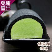 糖果貓烘焙 黑魔法竹炭抹茶蛋糕捲(420g/條)【免運直出】