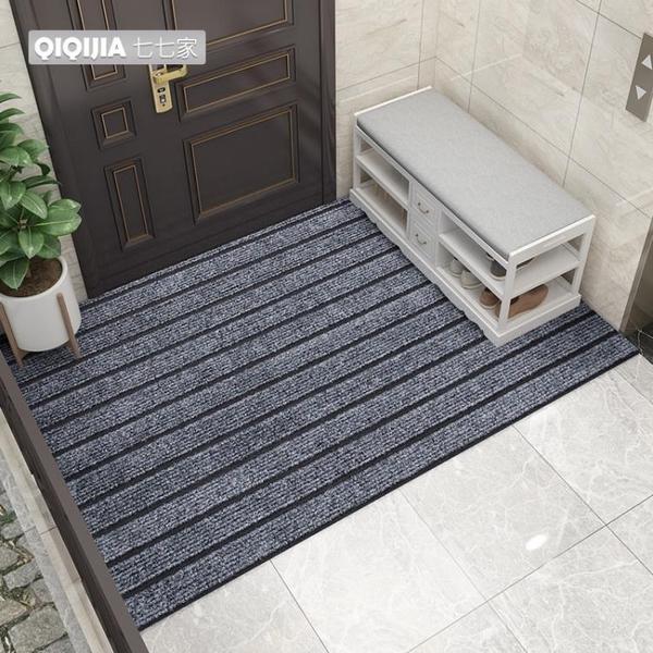 消毒地墊 入戶門地墊進門地毯家用防滑墊PVC入門腳踏墊耐臟門墊可裁剪墊子 享家