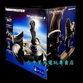 【圖馬斯特 可刷卡】 PS4 THRUSTMASTER T.Flight Hotas4 飛行搖桿 【支援PC】台中星光電玩
