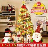 聖誕樹 【台灣現貨24小時出貨】1.8米聖誕樹聖誕樹套餐 聖誕節裝飾品 場景佈置
