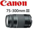 [EYE DC]Canon EF 75-300mm F4-5.6 III 變焦望遠 平行輸入 一年保固 (分12.24期)