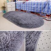 週年慶優惠兩天-地毯 床邊臥室客廳純色長毛毛絨橢圓形家用小地毯公主粉色灰色