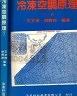 二手書R2YB 80年八版《冷凍空調原理 上+下 共2本》王文博 承美科技