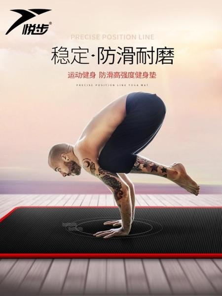 瑜伽垫 悦步瑜伽垫初学者15mm加厚加宽加长防滑健身垫男女瑜珈垫毯三件套 玫瑰