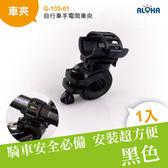 腳踏車 手電筒車架 自行車手電筒車夾 (G-135-01)