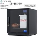 【震博】長暉 CH-168-60 可調式電子晶片除溼防潮箱60公升 (分期0利率;五年保固)