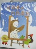 【書寶二手書T6/少年童書_QLG】可莉米的白色畫布_李賢珠,  賴毓棻