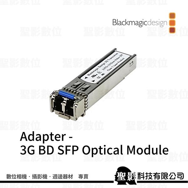【聖影數位】Blackmagic Design Adapter - 3G BD SFP Optical Module《公司貨》