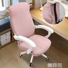 椅子套 拉鏈款椅子套罩辦公旋轉椅罩家用電競椅彈力一體全包純色簡約現代 韓菲兒