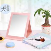 鏡子大號臺式折疊化妝鏡臺簡約現代卡通梳妝鏡紙鏡隨身鏡便攜式 KB8048【歐爸生活館】