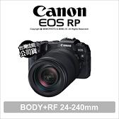 Canon EOS RP + RF 24-240mm 微單眼 KIT 公司貨【回函贈原電~1/31+64G+可分期】薪創數位