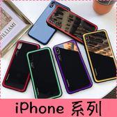 【萌萌噠】iPhone X XR Xs Max 7 8 plus 極光雙色玻璃系列 全包軟邊 鋼化玻璃背板 手機殼 手機套