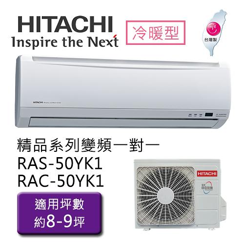 【HITACHI】日立精品型 1對1 變頻 冷暖空調 RAS-50YK1 / RAC-50YK1 (適用坪數約8-9坪、5.0KW)