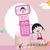 兒童玩具手機仿真翻蓋女孩音樂智能公主禮物1歲寶寶益智電話玩具兒童玩具【小玉米】