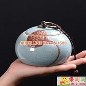 【買一送一】紫砂密封茶葉罐陶瓷茶盒茶倉旅行儲物罐普洱罐存茶罐特價茶具【樂淘淘】