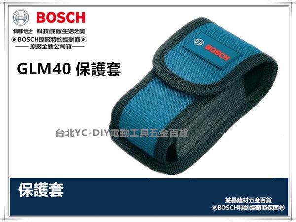 【台北益昌】BOSCH 德國博世 GLM40 測距儀 專用 保護套 保護袋 皮套 腰包