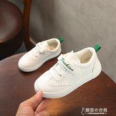 兒童小白鞋童鞋兒童運動鞋透氣男童鞋春夏秋女童鞋網鞋 東京衣秀