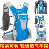越野跑步背包男馬拉鬆水袋背包女超輕戶外輕便騎行登山徙步包裝備 小明同學