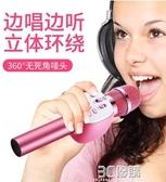 好牧人 K8兒童話筒手機k歌無線傳音麥克風唱歌益智玩具男女孩子寶寶男女童 3C