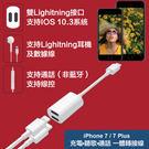 二合一 音頻轉接線 USB 雙 lightning 充電 聽歌 通話 耳機 轉換線 傳輸線 轉接線 【白色】