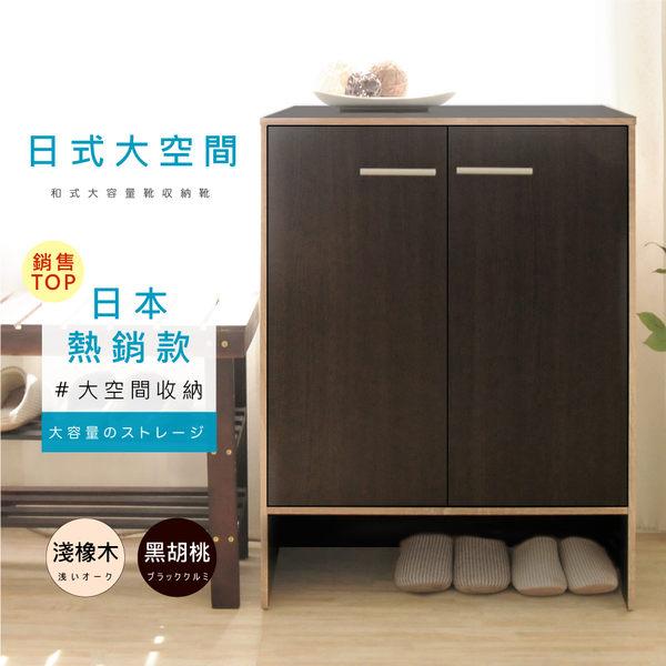 【Hopma】日式雙門四層鞋櫃 C-H2080