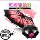 紅脣 變色 雨傘 黑膠 雙層傘面 雨傘 陽傘 個性傘 防曬 紫外線 不透光 擋雨 禮品 甘仔店3C配件