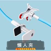 (金士曼) 加長版 懶人夾 手機支架 懶人手機架 看片神器 手機座 支架 懶人 手機 立架