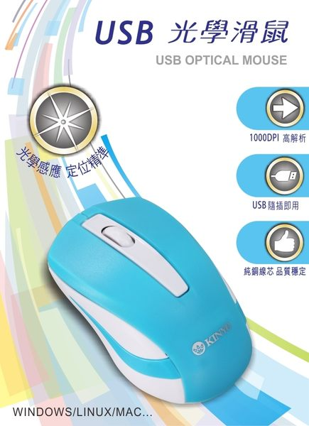 KINYO USB光學滑鼠(KM-502)