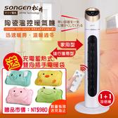 【SONGEN】松井まつい陶瓷溫控立式暖氣機/電暖器(KR-909T加贈萌趣隨行電暖袋)