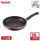 Tefal 法國特福 極致饗食系列28CM不沾平底鍋(電磁爐適用)