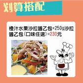 1kg橙汁水果沙拉醬乙包+250g沙拉醬乙包(口味任選)只要230元