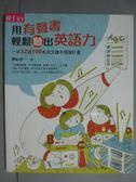 【書寶二手書T1/語言學習_ZCN】用有聲書輕鬆聽出英語力_廖彩杏