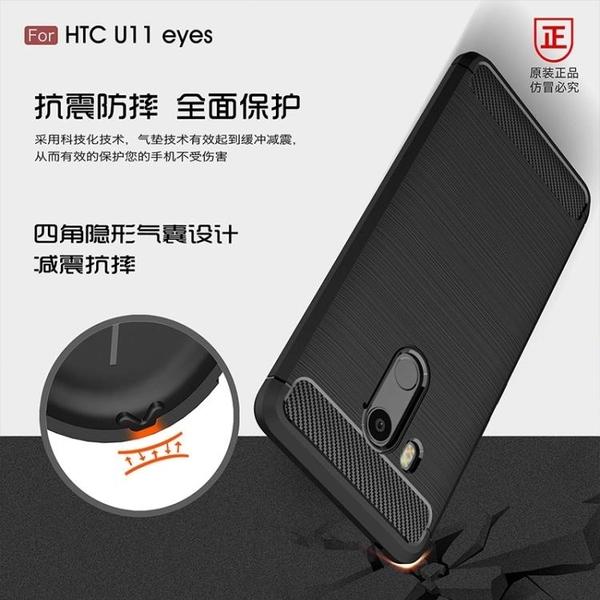 htcU11eyes手機殼全包防摔U11eyes保護套潮流簡約碳纖維紋硅膠殼 城市科技